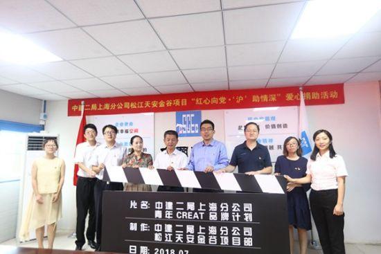 北京快乐8如何计算:中建二局松江天安金谷项目打造青年CREAT品牌计划