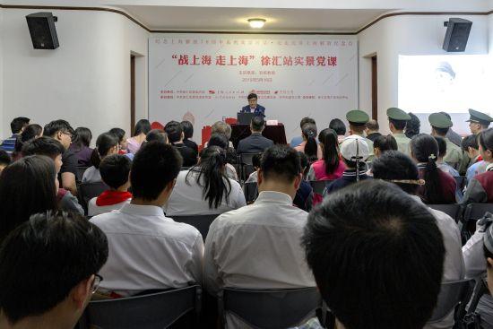 """""""战上海 走上海""""徐汇站实景党课今开展"""