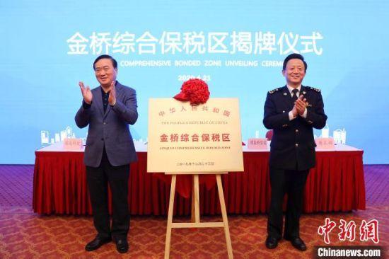 上海浦东迎来发展新载体 金桥综合保税区今挂牌