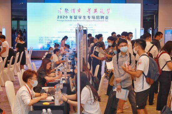 知名企业对接名校学子 上海浦东举办2020年留学生专场招聘会