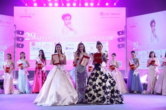 第29届亚洲小姐上海赛区总决赛落幕 李晒获得