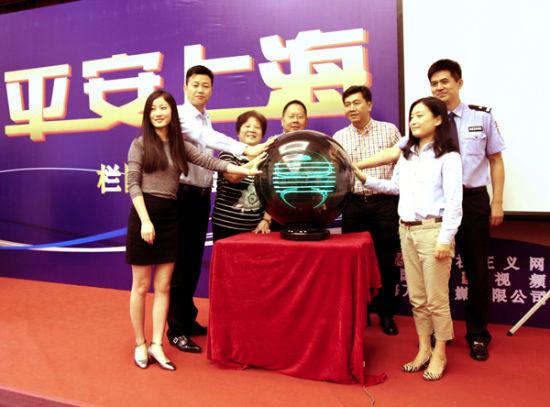 大型法制栏目《平安上海》在沪正式开播