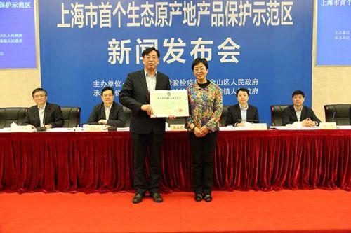 澳门网上赌博大全:金山吕巷获评上海市首个生态原产地产品保护示范区