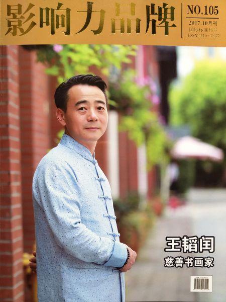 澳门电子游艺城:画鸡名家王韬闰义卖书画捐助瑶族阳山修路