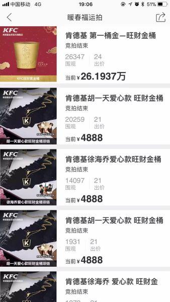 """新金沙线上娱乐:24K足金打造的""""全家桶""""亮相阿里拍卖_拍出26万元支持""""小候鸟"""""""