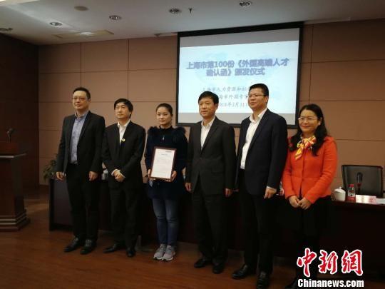 重庆时时彩注册帐号:上海颁发第100份《外国高端人才确认函》_数量居全国之首