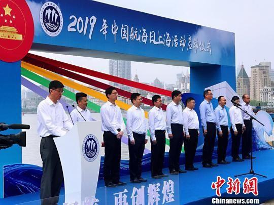 2019年中国航海日上海主题活动启动 三艘明星舰船开放