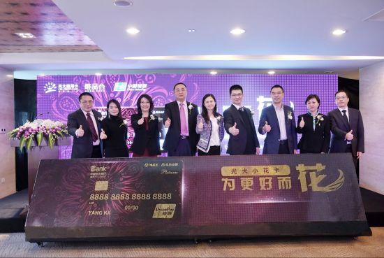 北京赛车pk10登录平台官网:撬动消费金融,光大唯品花联名信用卡为更好而花