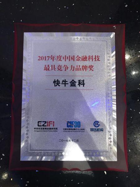 澳门电子游戏网址大全:2017年度中国金融科技最具竞争力品牌出炉_快牛金科获此殊荣