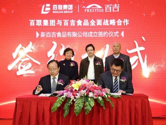 北京赛车到底怎么赚钱:百联集团牵手百吉食品打造沪上全新烘培品牌