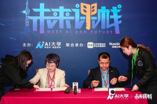 澳门线上赌博注册:大街网携手AI大学_搭建AI人才生态链