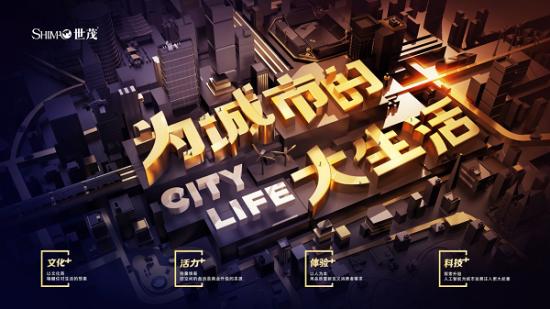 """大通彩票导航:世茂商业发布系列计划____重磅加码""""为城市的大生活""""品牌理念"""