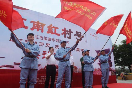 """北京赛车投注站哪里有:""""江南红村号""""高铁专列开进长兴"""