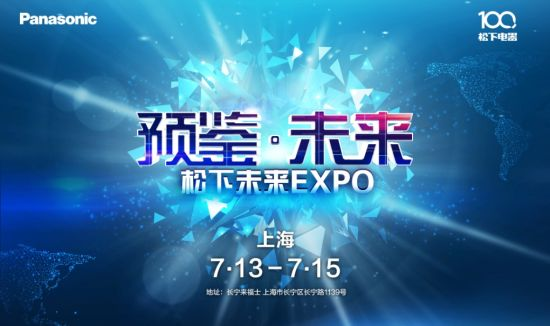北京快乐8开奖�Y果:遇见科技未来_松下EXPO上海站即将开启