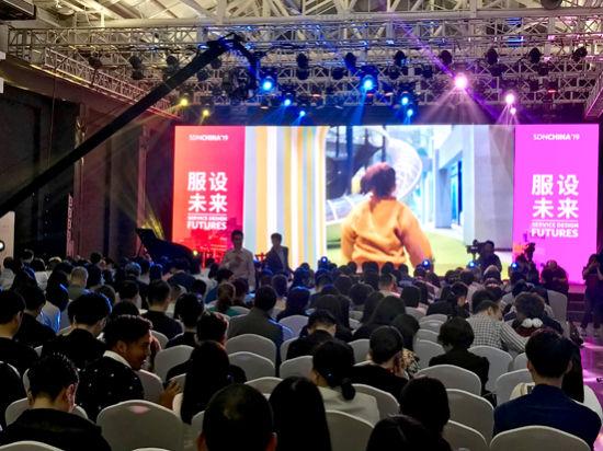 """""""服设未来""""首届全球服务设计联盟中国大会在沪举行"""