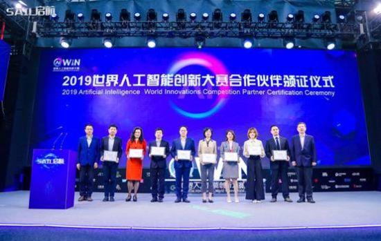 2019世界人工智能创新大赛在沪启动