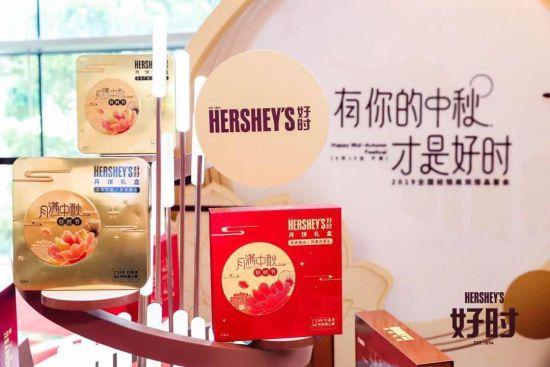好时月饼浓情上市  为中国消费者打造全新味蕾体验