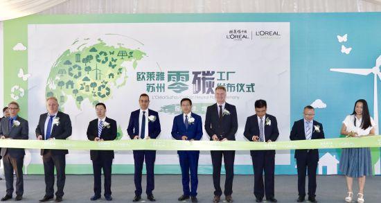 """歐萊雅蘇州尚美工廠正式宣布實現""""零碳"""""""
