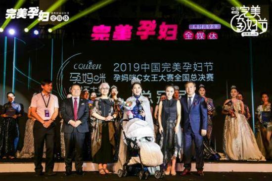 第8届孕妈咪C女王大赛全国总决赛在沪举行