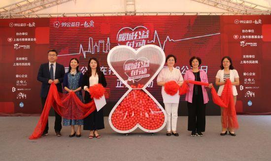 暖城公益在行动——上海力量99公益日正式开启