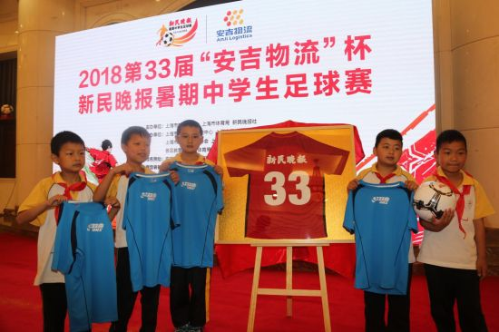 """北京赛车手机app:2018第33届""""安吉物流""""杯新民晚报暑期中学生足球赛启动"""