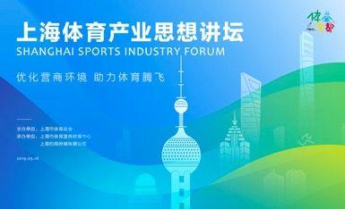 """""""体荟魔都""""品牌盛大发布  三维视角搭建上海体育产业文化大平台"""