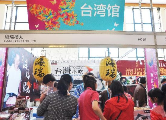 2017两岸台企产品展销会在上海举行