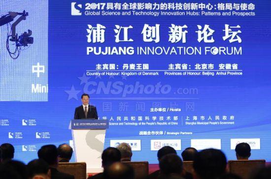 2017浦江创新论坛在上海开幕