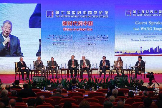 """第七届世界中国学论坛在上海开幕 聚焦""""新时代的中国"""""""
