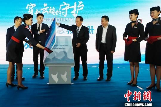 中国首部《空中医疗急救手册》正式在上海发布
