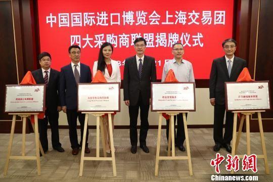 北京急速赛车彩票:中国国际进口博览会上海交易团组建四大采购商联盟