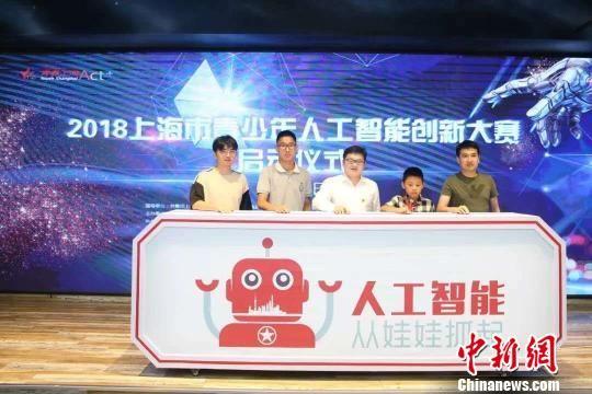 20182018注册送体验金理财市青少年人工智能创新大赛启动