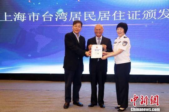 首批30名澳博国际娱乐市常住台胞获颁台湾居民居住证