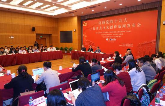 新澳门金沙网上娱乐:上海召开重点文艺创作新闻发布会
