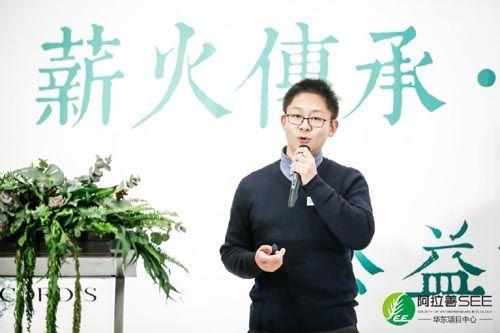 阿拉善SEE华东项目中心公益论坛上海举行