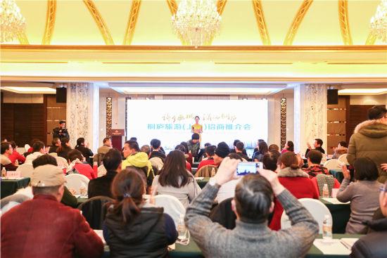 澳门电子游艺:2017桐庐旅游(上海)招商推介会召开