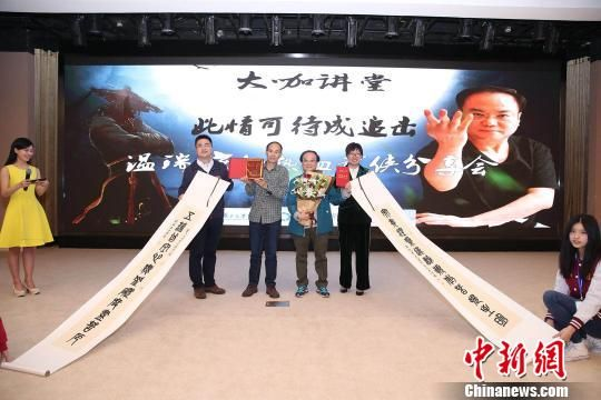 """急速赛车是统一开奖么:温瑞安来沪开启""""百城千校""""巡回演讲首站"""