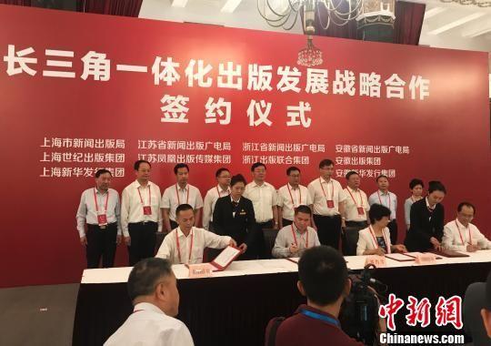 幸运飞艇投注:沪苏浙皖推进长三角区域出版发展一体化