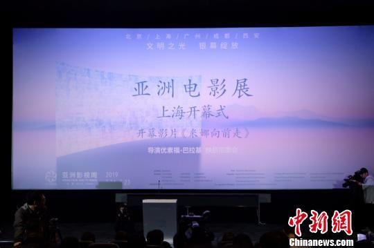阿富汗影片《米娜向前走》揭幕亚洲电影展上海站活动