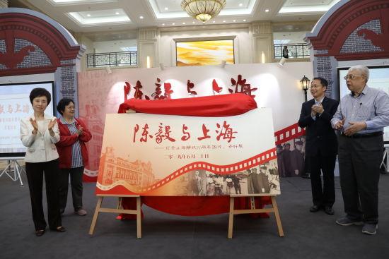 珍贵图片、资料展出 讲述陈毅与上海的不解之缘