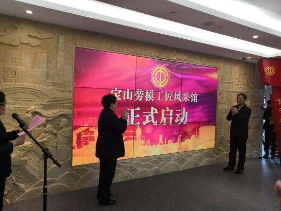 上海宝山劳模工匠风采馆隆重开馆