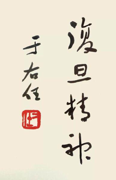 翰墨復旦  名人書畫篆刻作品上海展出
