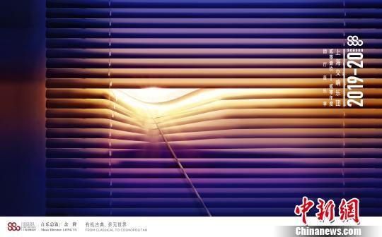"""上海交响乐团公布2019-2020音乐季""""菜单"""""""