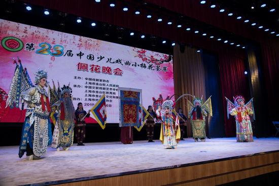 第23届中国少儿戏曲小梅花荟萃活动在上海金山举行