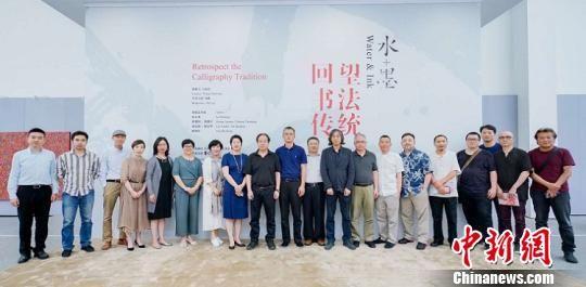 """""""水+墨:回望书法传统""""展览在沪揭幕"""