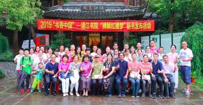 刘松林会长出席《禅解红楼梦》新书发布会