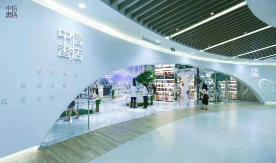 中信书店布局上海打造生活主题店 服务在地文化