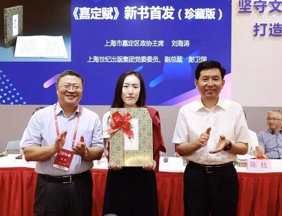 《嘉定赋》在上海书展首发