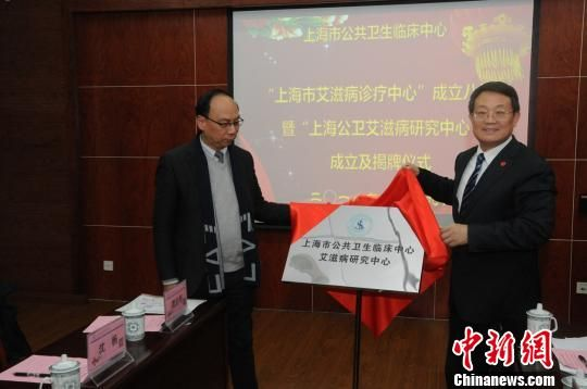 时时彩官网app下载:上海公卫艾滋病研究中心挂牌_致力科研探索攻克艾滋病