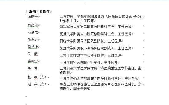 """皇家彩票网官方网站:庆祝首个""""中国医师节""""__上海隆重表彰五""""十佳""""优秀医务工作者"""